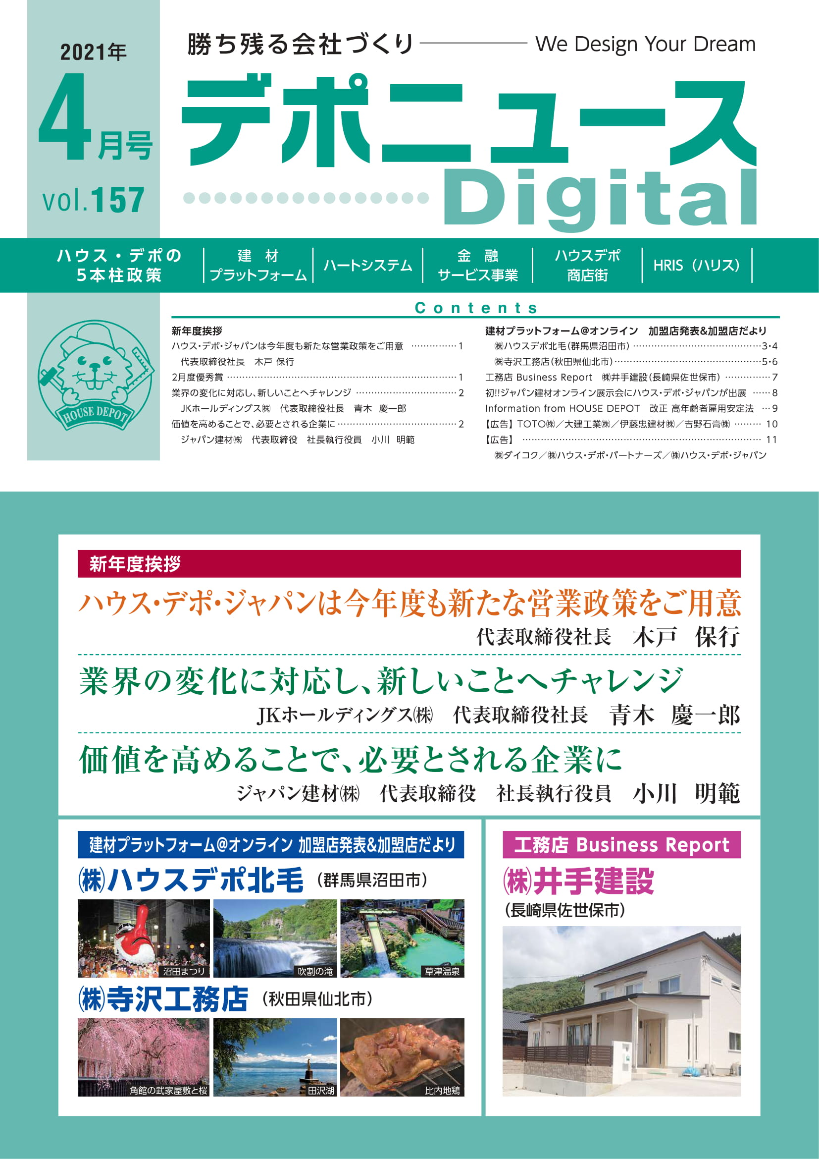 デポニュースDIGITAL Vol.157