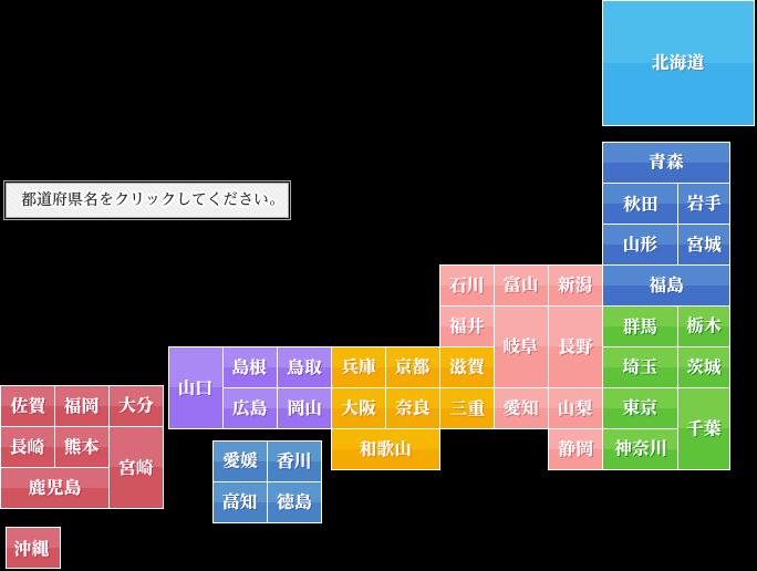全国の加盟販売店マップ