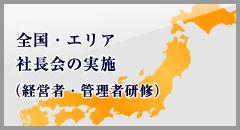 全国・エリア社長会の実施(経営者・管理者研修)