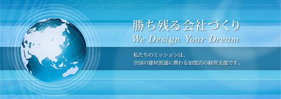 勝ち残る会社づくり -私たちのミッションは、全国の建材流通に携わる加盟店の経営支援です。