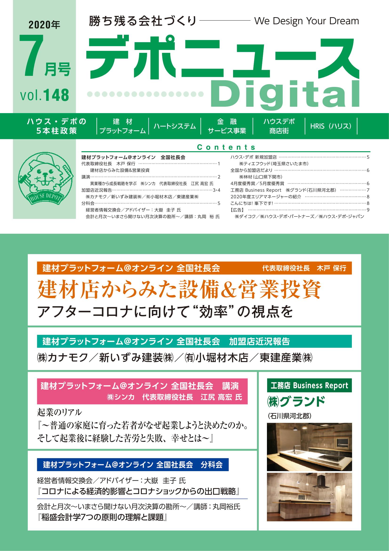 デポニュースDIGITAL Vol.148