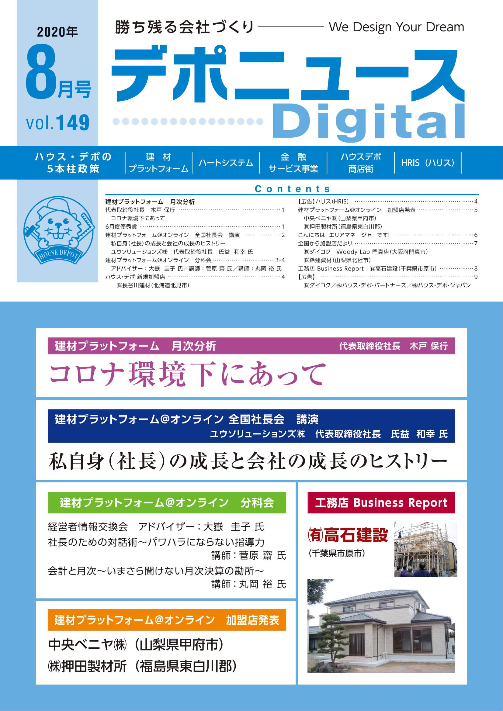 デポニュースDIGITAL Vol.149