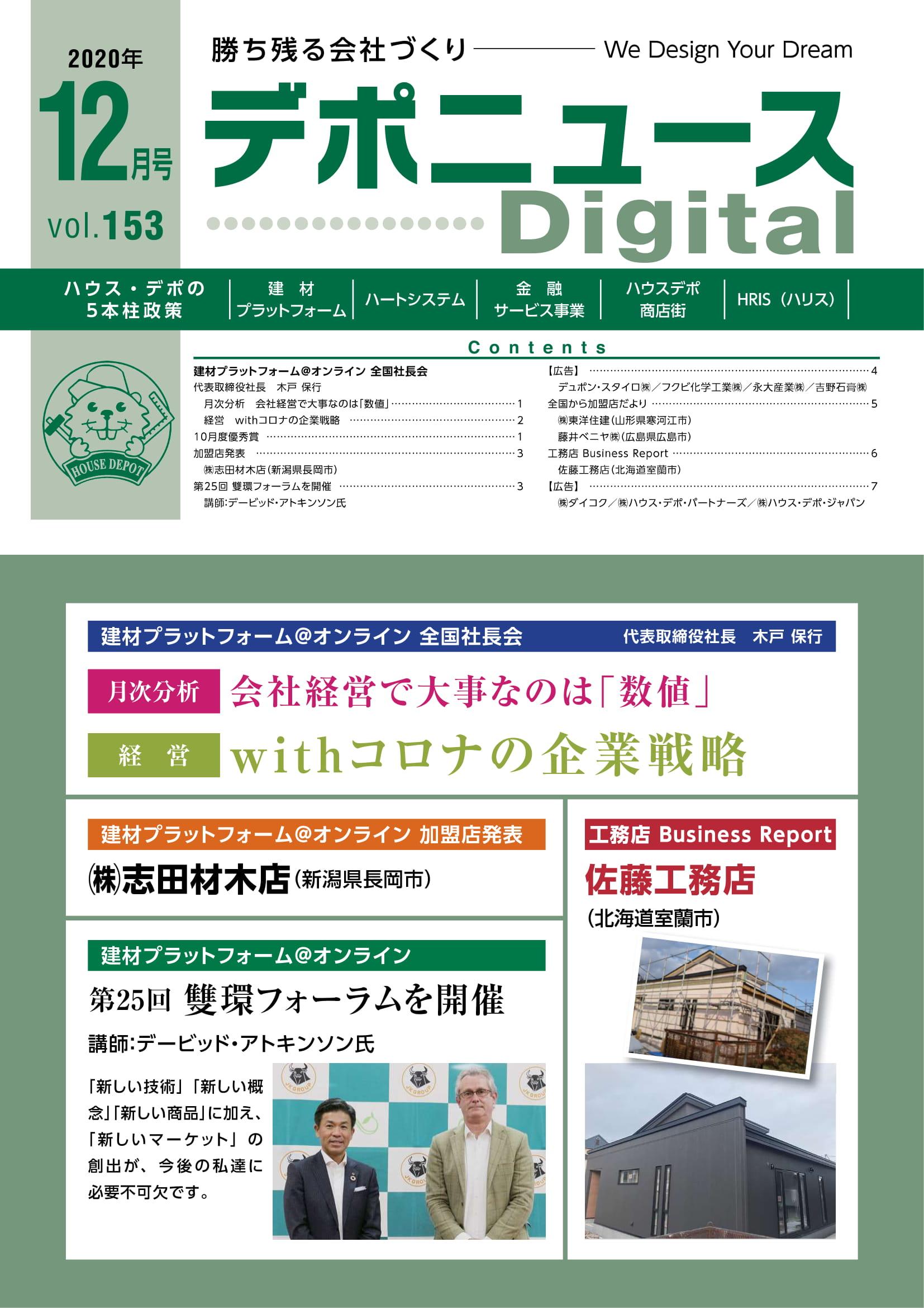 デポニュースDIGITAL Vol.153