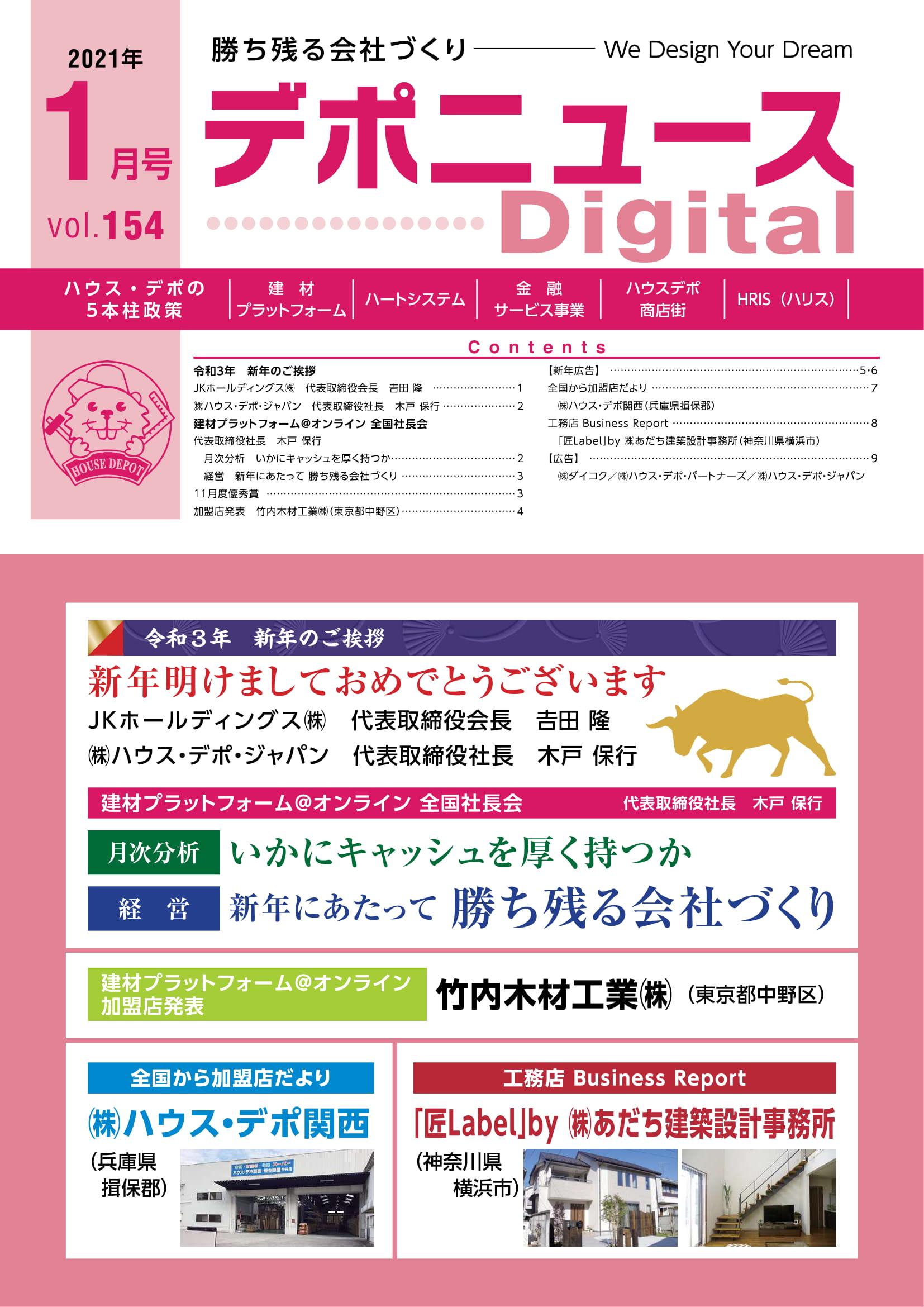 デポニュースDIGITAL Vol.154