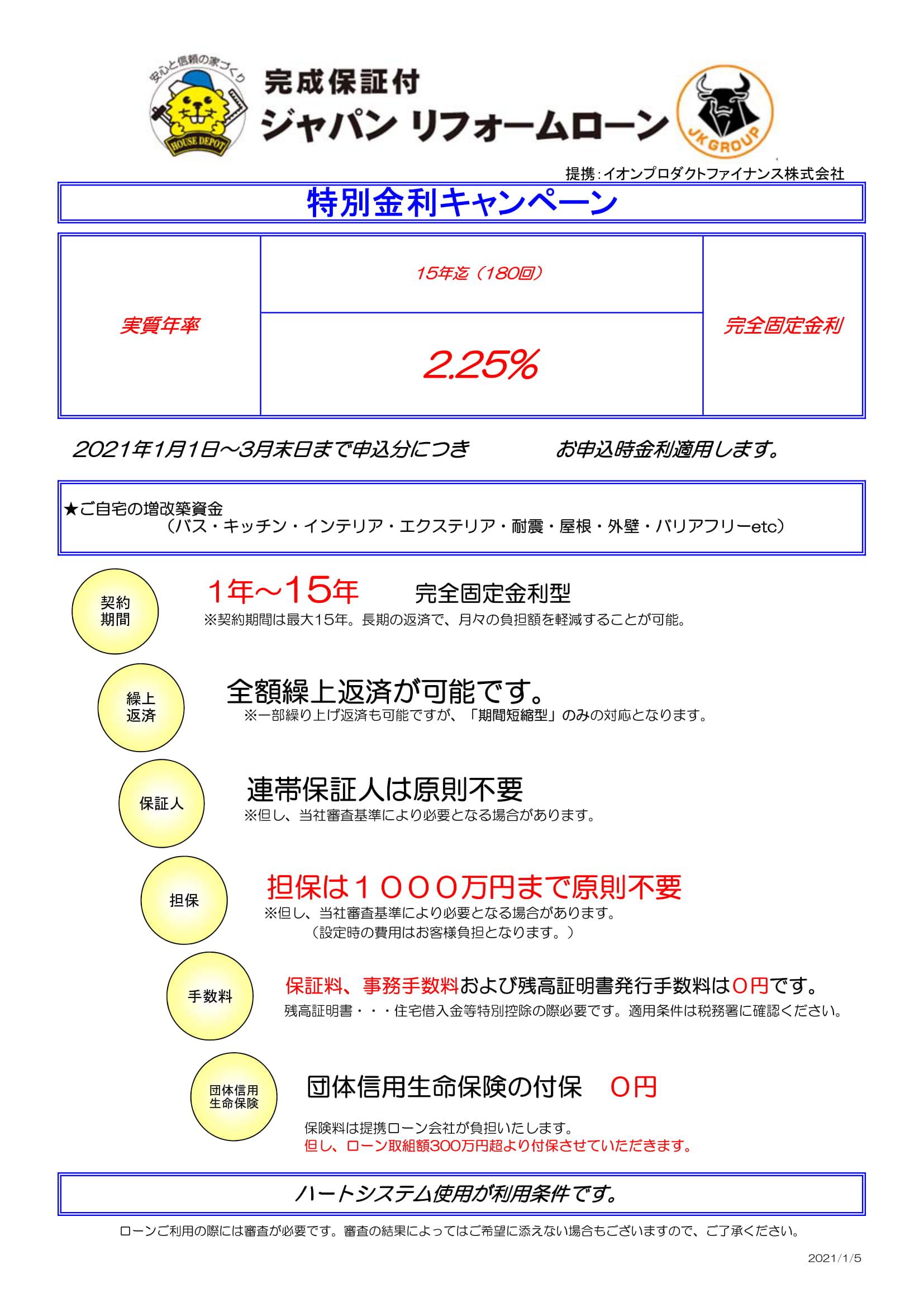 ジャパン リフォームローン特別金利キャンペーン