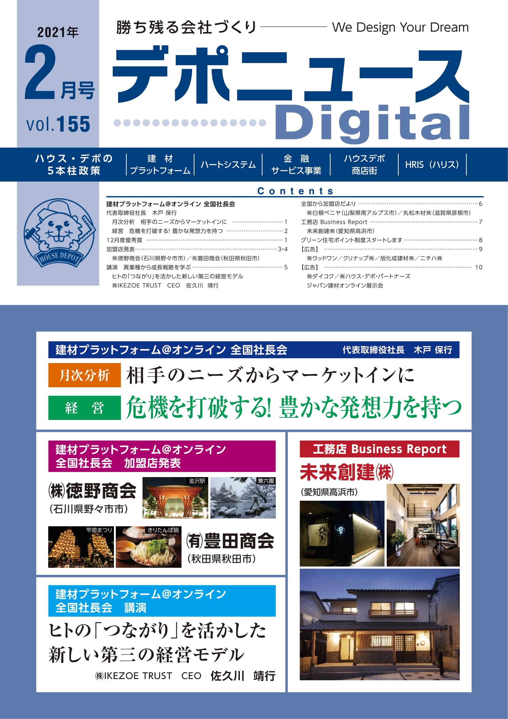 デポニュースDIGITAL Vol.155