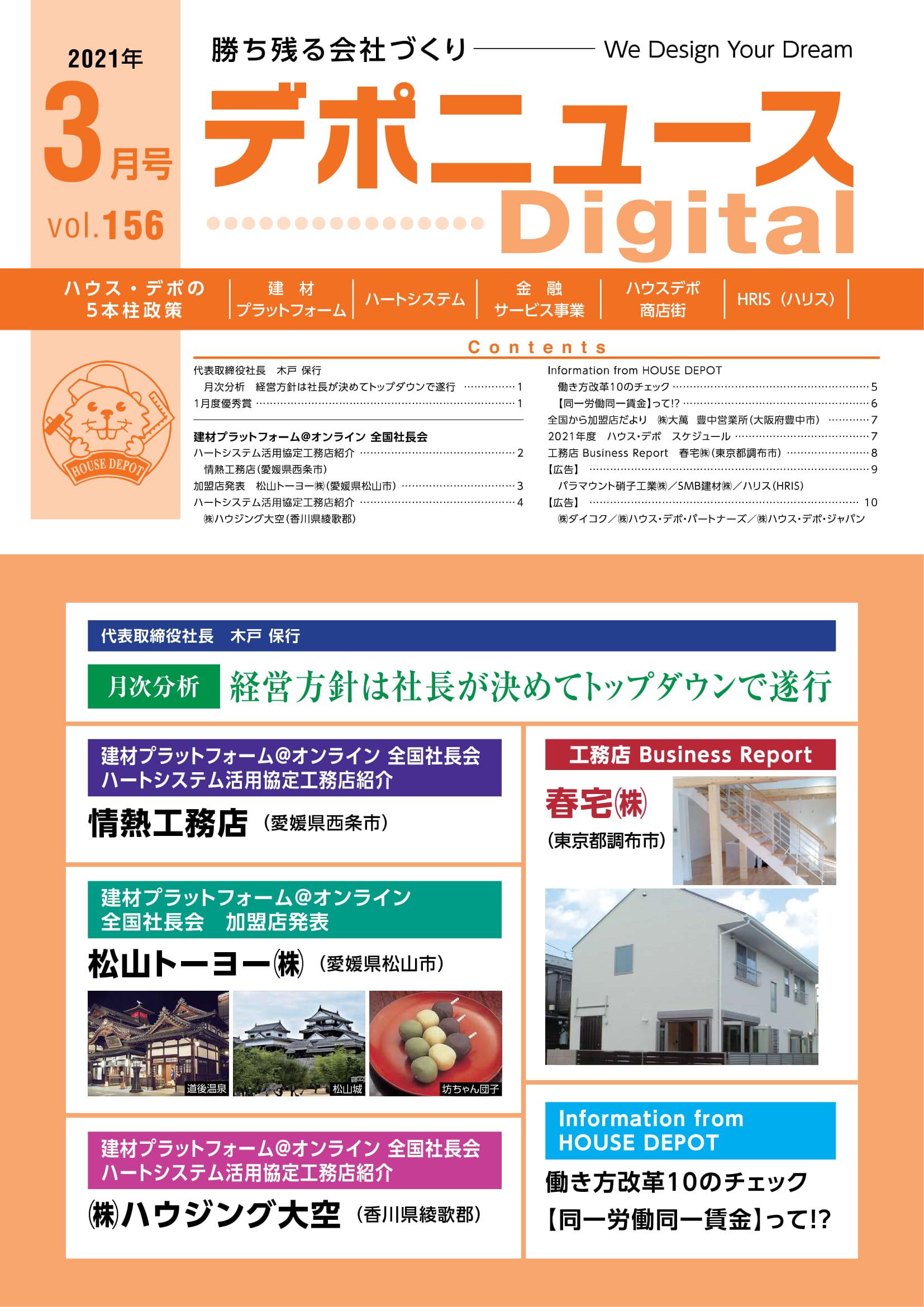デポニュースDIGITAL Vol.156