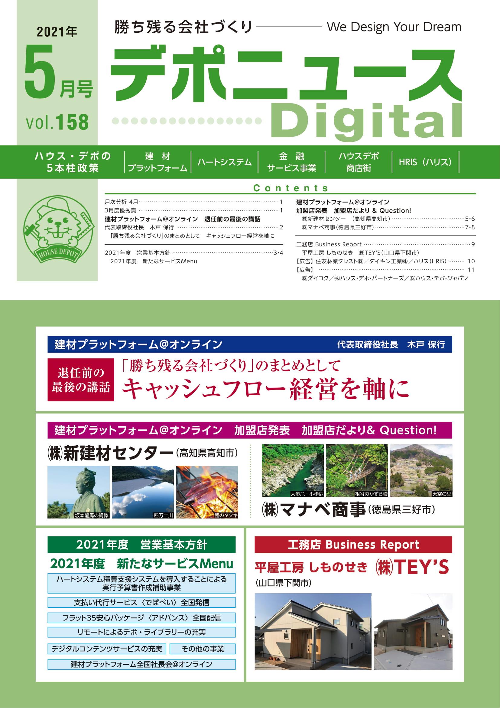 デポニュースDIGITAL Vol.158