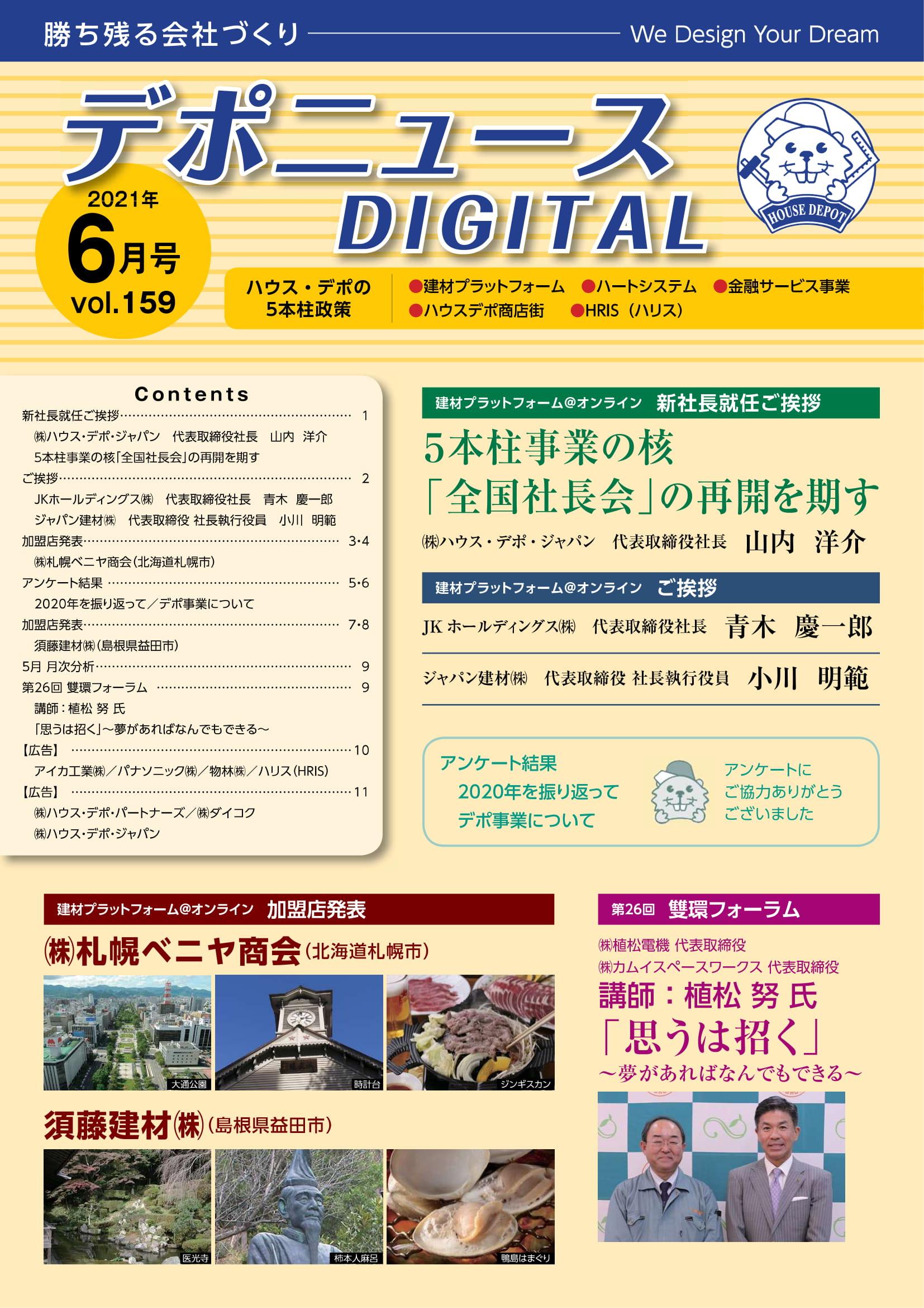 デポニュースDIGITAL Vol.159