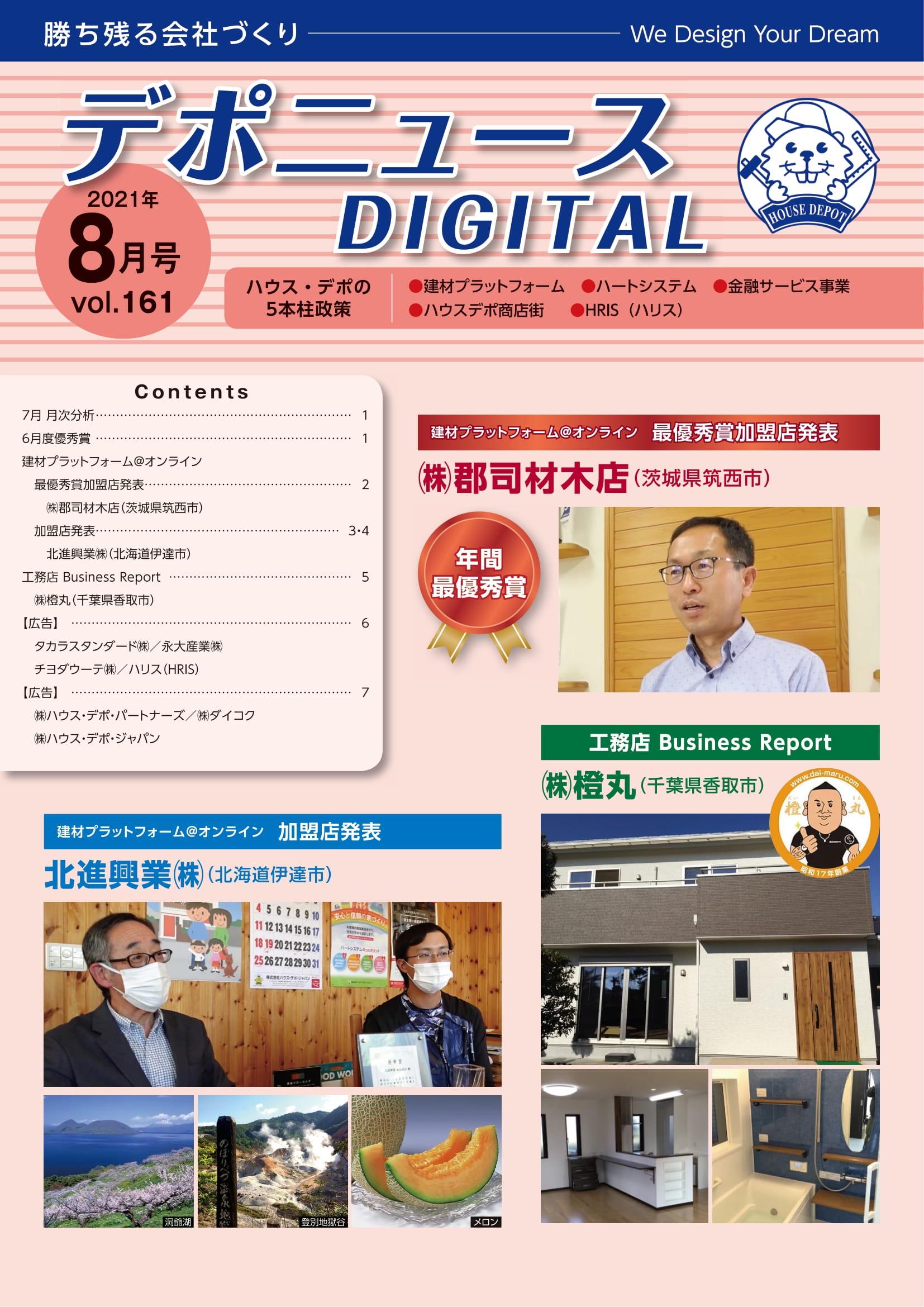 デポニュースDIGITAL Vol.161