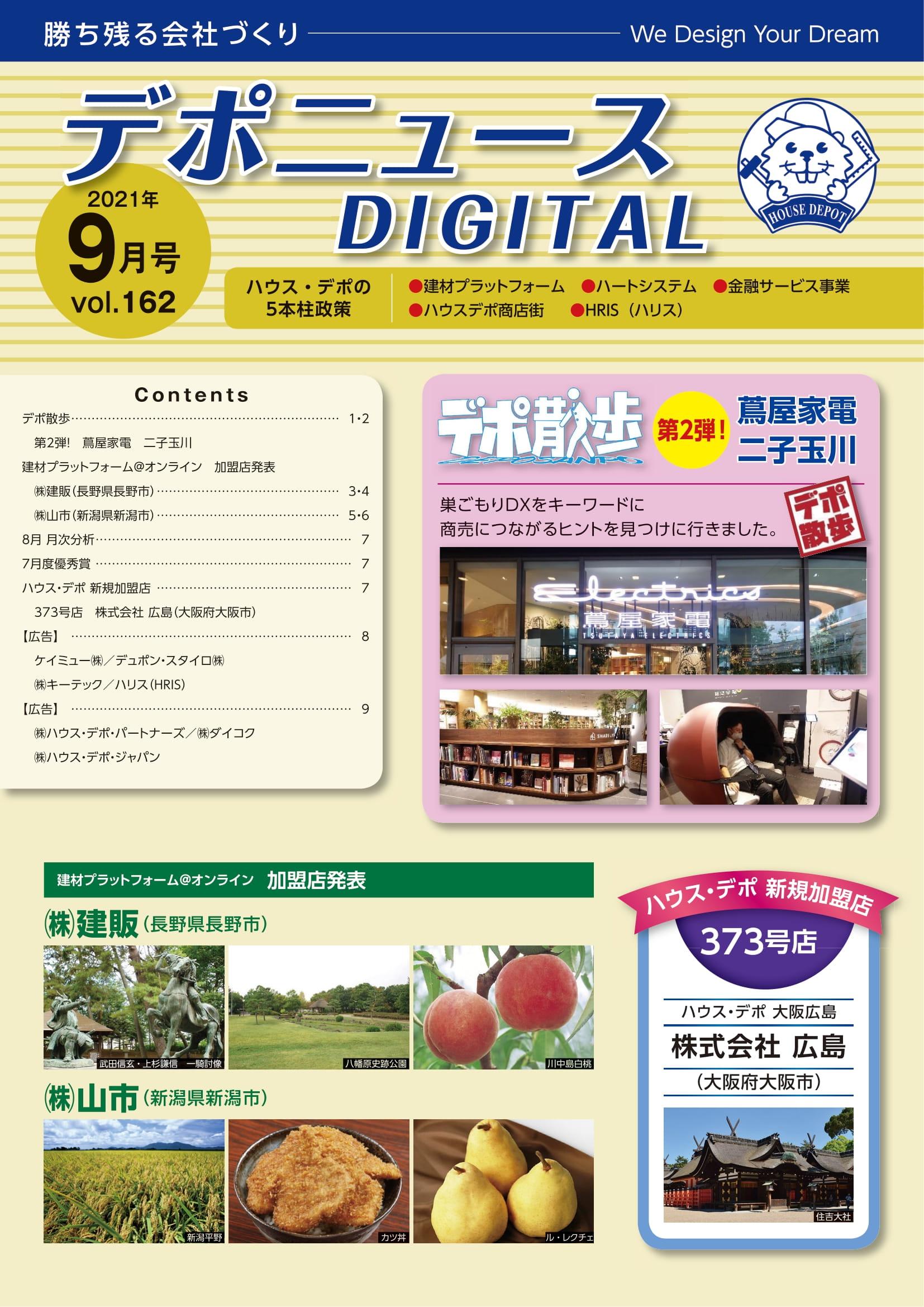 デポニュースDIGITAL Vol.162